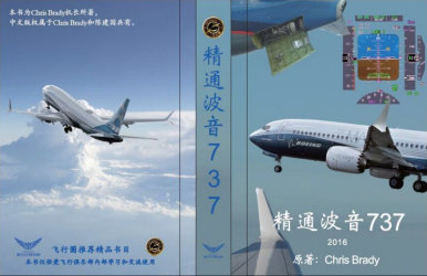 Chinese edition of The 737 Technical Guide